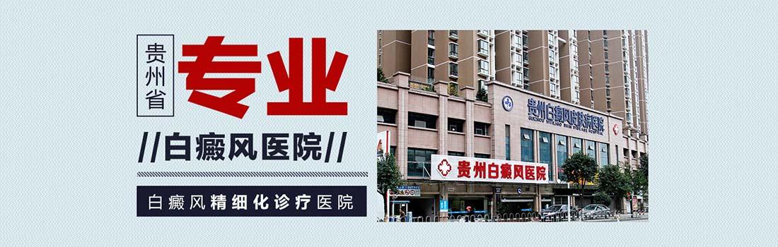 贵州白癜风医院预约挂号